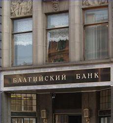 За 9 месяцев прибыль Балтийского банка возросла до 161,6 млн. руб.
