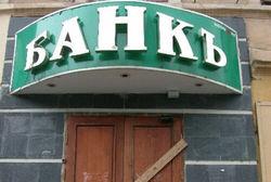 Банки Москвы уличили в незаконных операциях со счетами клиентов