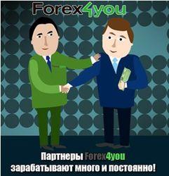 Партнерство с ДЦ: сколько можно заработать на форекс без торговли