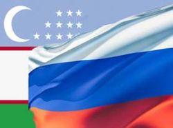 Россия-Узбекистан: товарооборот между странами превысил 5 млрд. долларов