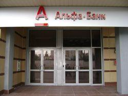 Альфа-банком на глобальном рынке пока ничего приобретать не планируется