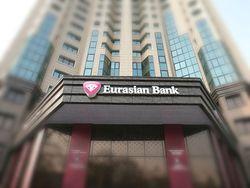 «Евразийским банком» будут выпущены облигации на 10 млрд. тенге