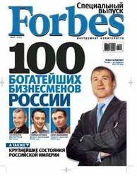 Forbes: опубликован юбилейный рейтинг самых состоятельных бизнесменов России