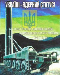 Украина снова может стать ядерной державой