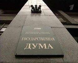 Госдума запретит чиновникам иметь вклады в зарубежных банках