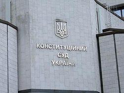 Оппозиция предлагает упразднить Конституционный суд Украины