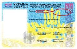 В утвержденном биометрическом паспорте филологи нашли ошибку – УРКаина