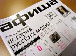 Журнал «Афиша» выпустила номер, посвященный российскому телевидению