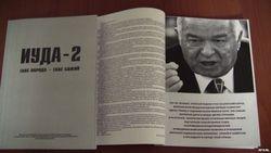 За что Каримова назвали «дьяволом» и «иудой»