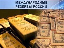 До 529,5 млрд. долларов сократились международные резервы Российской Федерации
