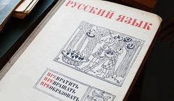 К 2050 г. русский язык может стать государственным в... Финляндии – эксперт