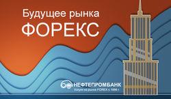 «Нефтепромбанк»: будущее рынка Форекс – за банками