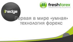 FreshForex: iHedge – первая в мире «умная» технология Форекс