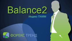 Индекс ПАММ Balance2: больше профитов, меньше рисков