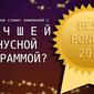 Masterforex-V Expo:  лучшая бонусная программа