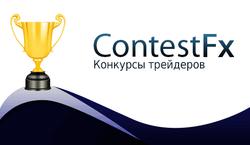 ContestFX, RoboForex, конкурсный проект нового формата