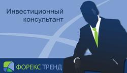 «Инвестиционный консультант»