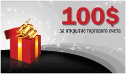 HY Markets: за открытие торгового счета – 100 долларов в подарок