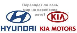 Hyundai Kia Motors