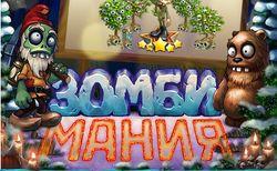 Зомби Мания в Одноклассники.ру: причины популярности в ведущей соцсети мира