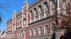 Нацбанк Украины займется заработками на рекламе