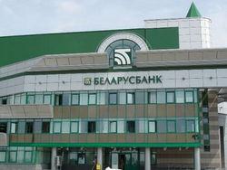 2,6 млрд. долл. – долги по льготным кредитам «Беларусбанка»