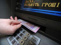 НБУ об МММ по-украински: у граждан украли с карточек 11 млн. грн