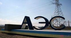 Через месяц в Украине начнется строительство завода по выпуску ядерного топлива