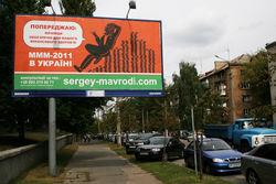 Реклама МММ и финансовых пирамид обернется тюремным сроком
