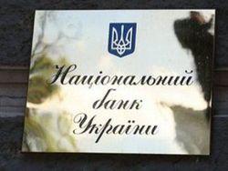 НБУ сосредоточится в 2013 году на доверии украинцев к гривне