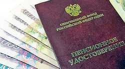 Новая стратегия начисления пенсий в РФ