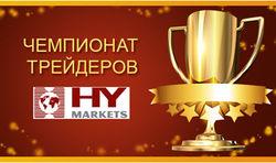 HY Markets: Чемпионат трейдеров в самом разгаре
