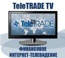 TeleTRADE TV: как ТВ помогает заработать трейдерам?