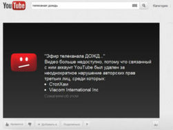 Страница телеканала «Дождь» на YouTube заблокирована