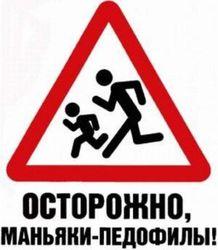 Активисты словили в Днепропетровске педофила-милиционера