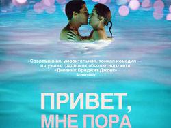 Фильм «Привет мне пора»: PR в Яндексе и отзывы в Одноклассники