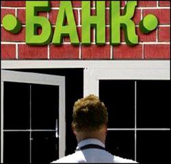 В Украине скоро будет создан Госбанк развития