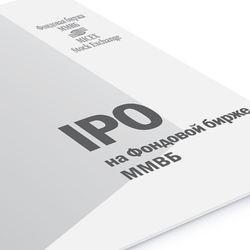 На платформе ММВБ будет проведено IPO