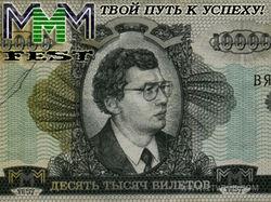 Генпрокуратура Молдовы возбудила уголовное дело против организаторов «МММ»