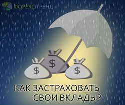 Страхование ПАММ-счетов – новые возможности инвестирования