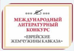 """""""Еврейские жемчужины Кавказа"""": новые возможности горско-еврейской культуры"""
