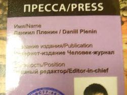 Московская полиция пресекла выдачу «фальшивых» пресс-карт