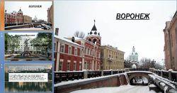 Воронеж присоединился к числу российских городов-миллионников