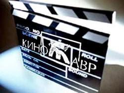 Ближайшую неделю в Сочи будет проходить 24-й «Кинотавр»