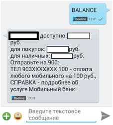 Новые способы воровства денег с Android-смартфонов