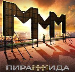 Алматинцы защищают МММ