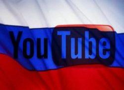 Российские пользователи не вошли в список партнеров «YouTube»