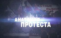 Анатомия протеста-2: оппозиция начала контрпропаганду. Кто победит