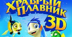 Мультфильм «Храбрый плавник»: PR глазами Яндекс и odnoklassniki.ru