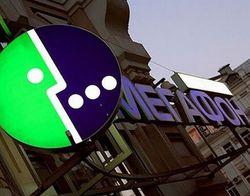 Мегафон огласил стоимость своих акций